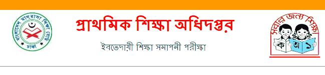 EBT Result 2021 Bangladesh (ইবতেদায়ী শিক্ষা সমাপনী পরীক্ষা ২০২০ ফলাফল)