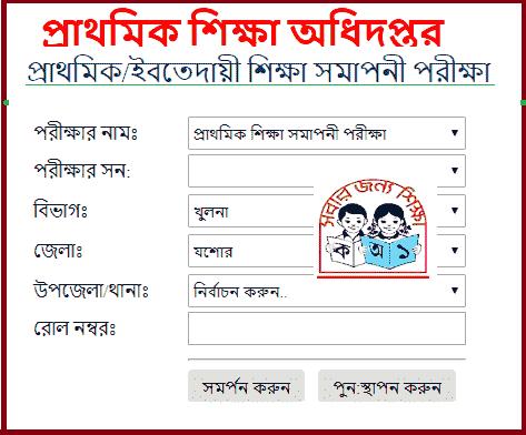 Jessore Board PSC Result 2021 Online