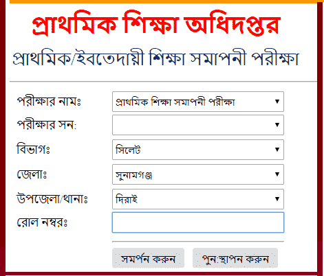 PSC and Ebtedayee result 2021 Sylhet Board