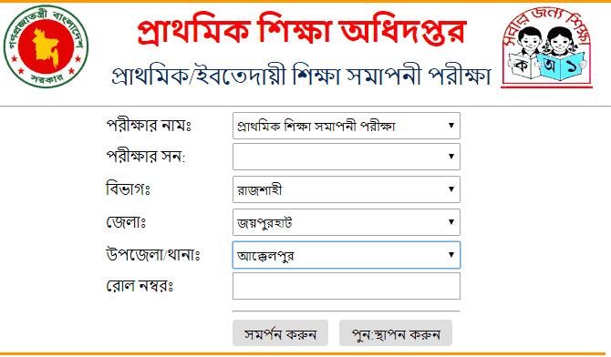 Rajshahi PSC Result 2020 Online