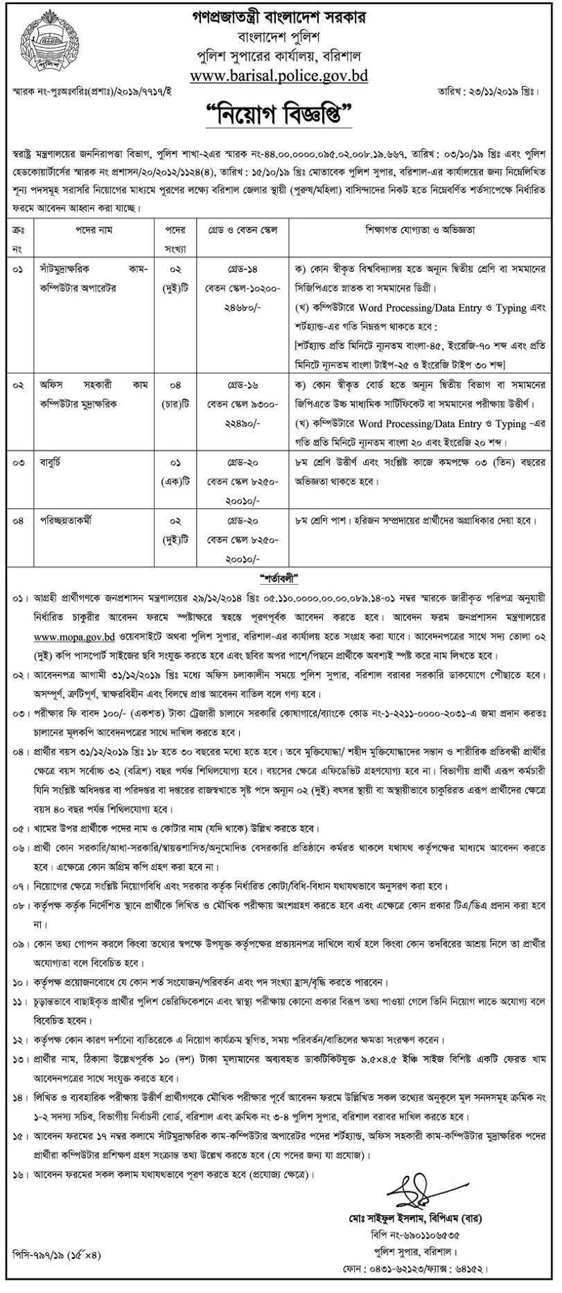 Bangladesh Police Super Office Job 2019