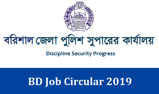 Bangladesh Police Super Office Job Circular