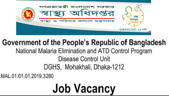 Directorate General of Health Services Job Circular