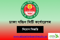 DSCC Job Circular 2020 | Deadline: August 30, 2020 [BD Jobs]
