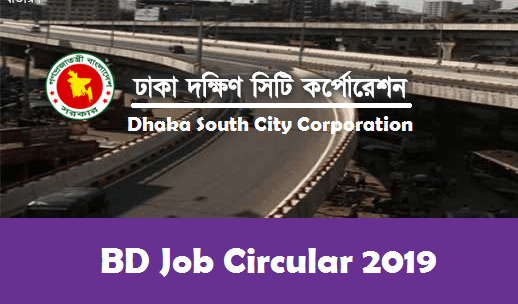 DSCC Job Circular