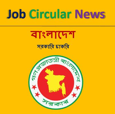 BD Job 2020: All BD Jobs Circular: (বাংলাদেশ সরকারি চাকরি ২০২০)