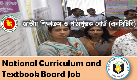NCTB Job Circular