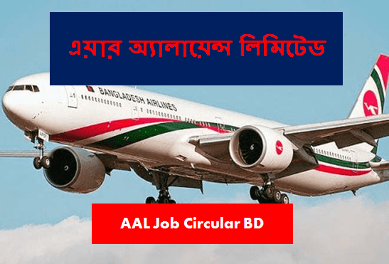 AAL Job Circular