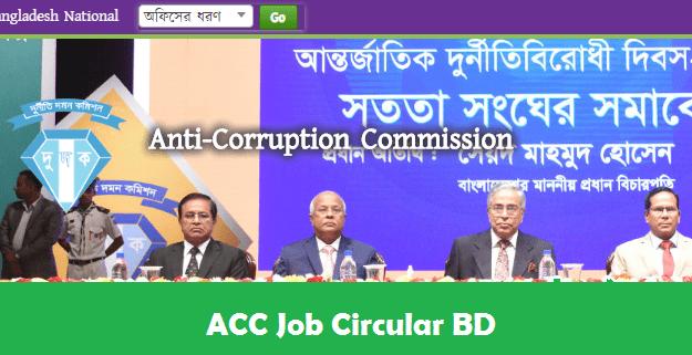 ACC Job Circular