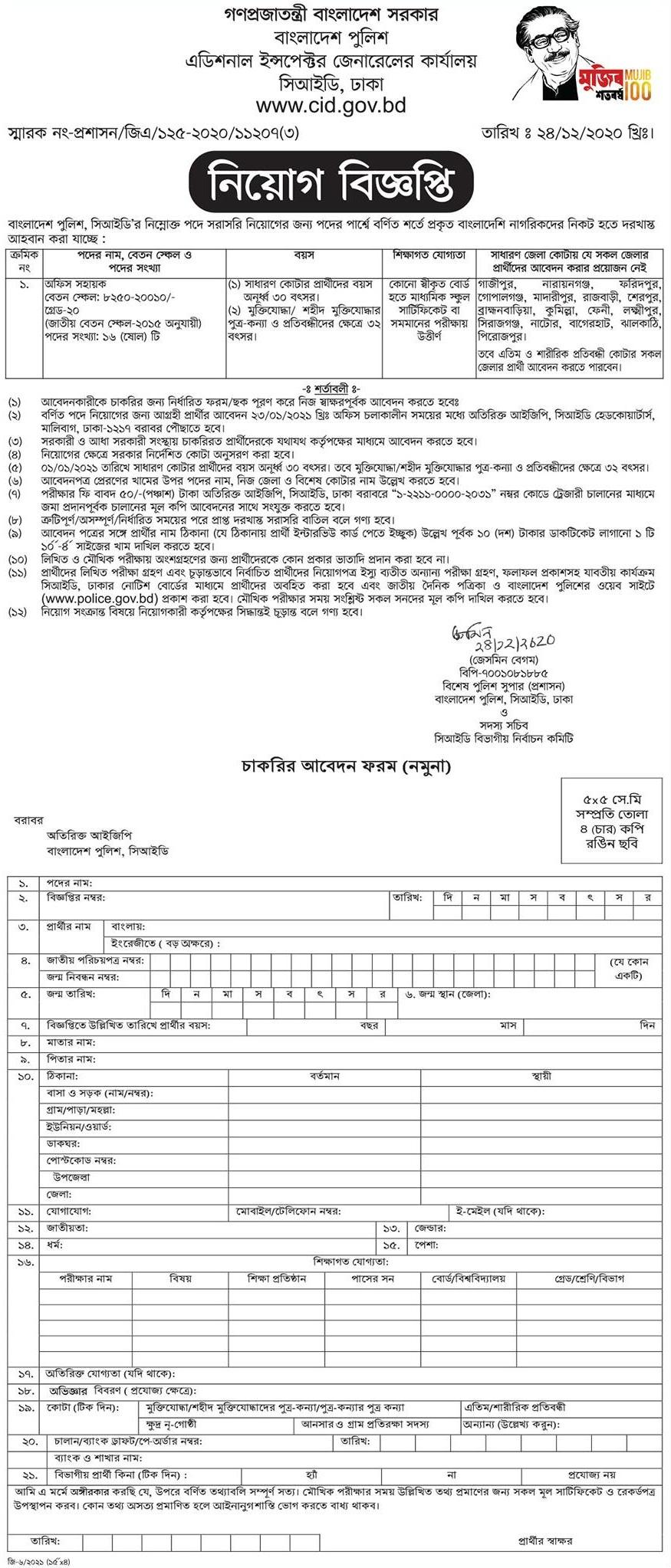 Bangladesh Police Job Circular