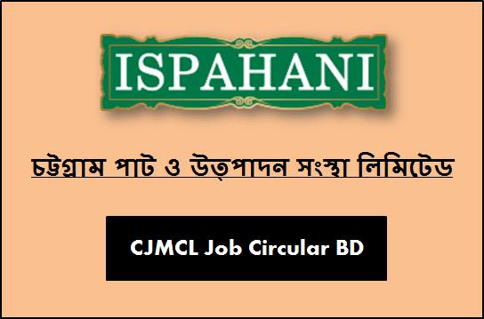 CJMCL Job Circular