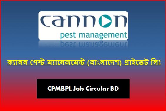 CPMBPL Job Circular