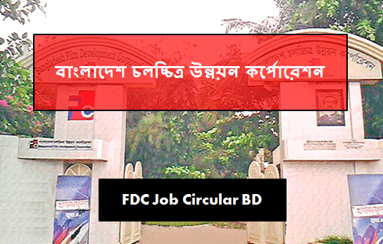 BFDC Job Circular