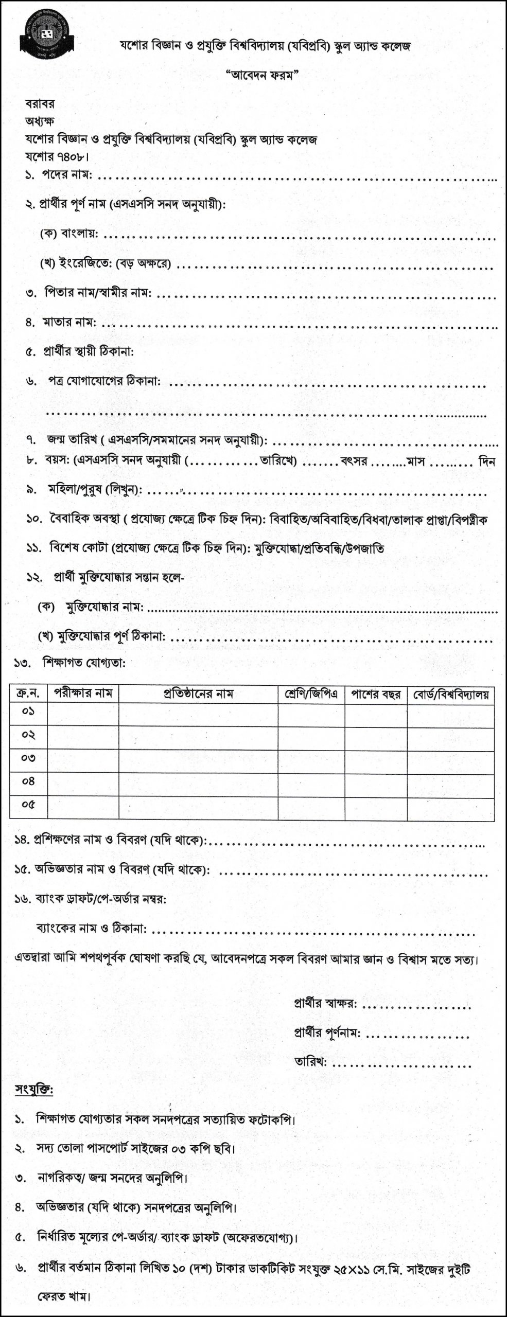 Jessore University of Science and Technology Application Form 2020