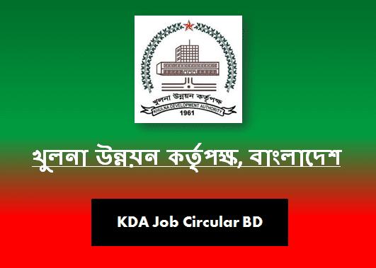 KDA Job Circular