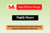 Kazi Farms Job Circular 2021 | Deadline: April 25, 2021 [BD Jobs]