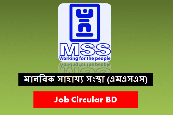 MSS Jobs in BD
