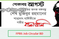 FPBS Job Circular 2019 | Deadline: December 31, 2019 [BD Jobs]