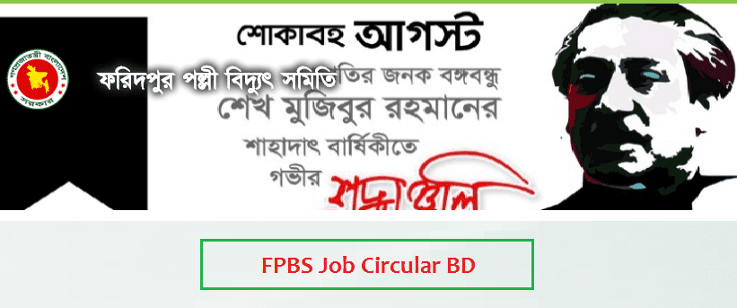 PBS Faridpur Job Circular