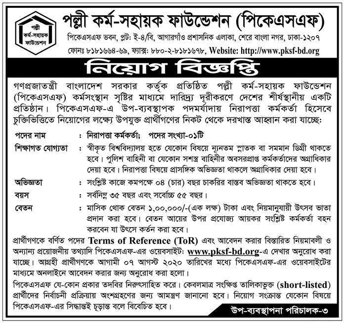PKSF Security Officer Job Circular 2020