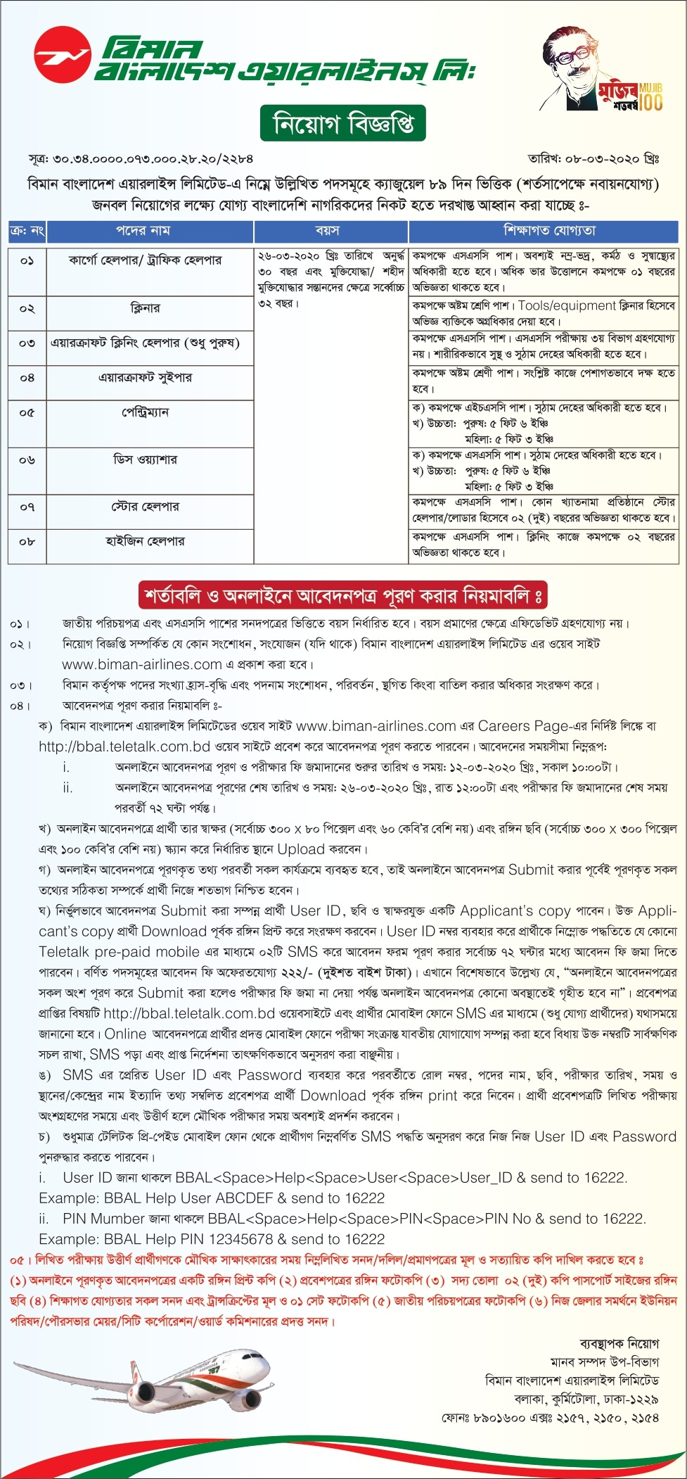 Biman Bangladesh Airlines Limited Job Circular 2020