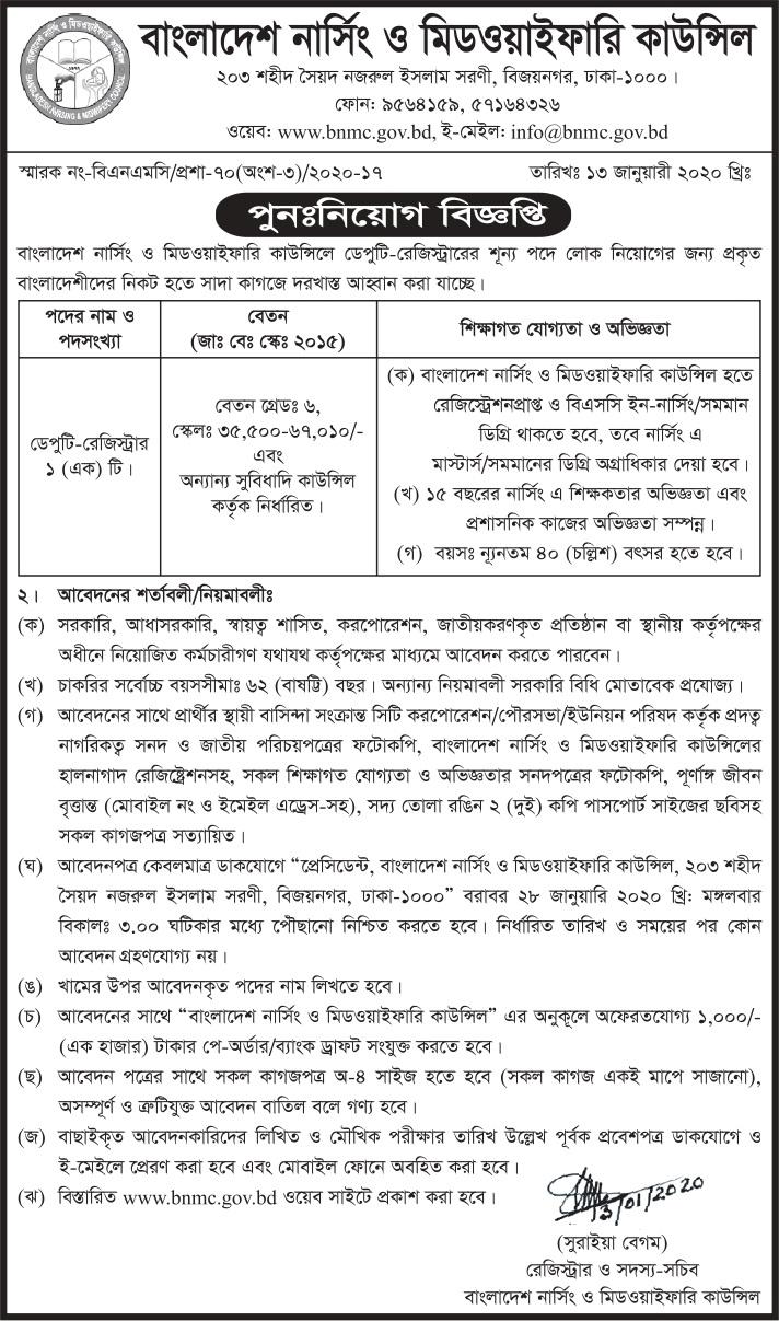 BNMC Job Circular