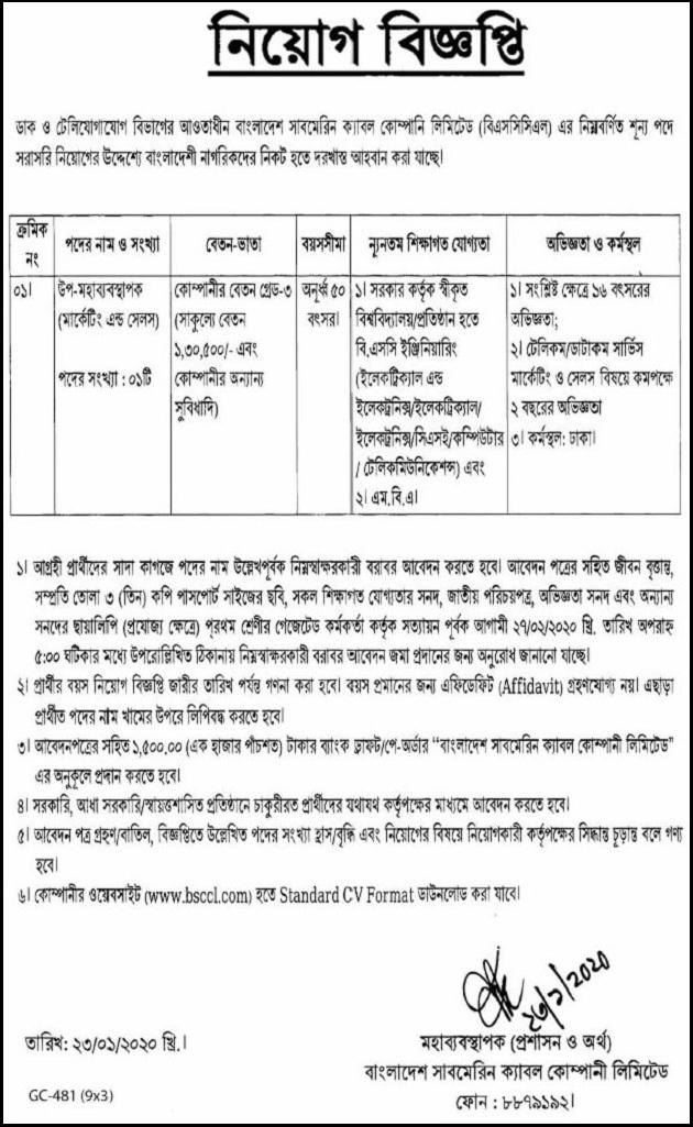 Bangladesh Submarine Cable Company Limited Job Circular 2020