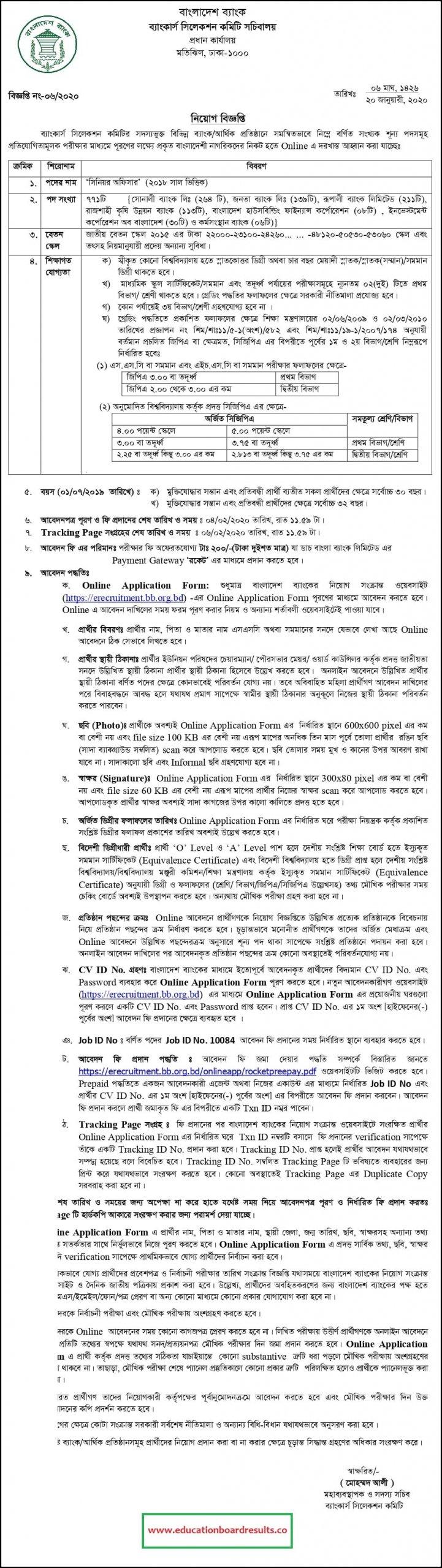 Bangladesh Bank Senior Officer Job Circular 2020