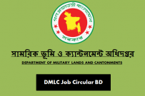 DMLC Job Circular 2020 | Deadline: October 29, 2020 [BD Jobs]
