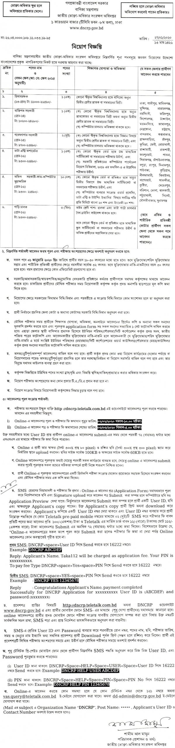 Directorate of National Consumer Rights Protection Job Circular 2020