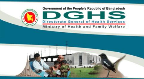 DGHS Medical Technologist Job Circular 2020