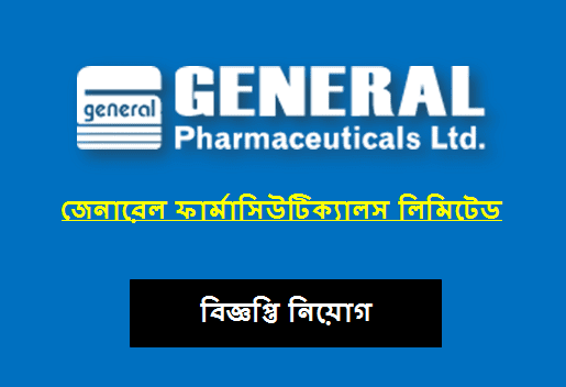 General Pharma Ltd Job Circular