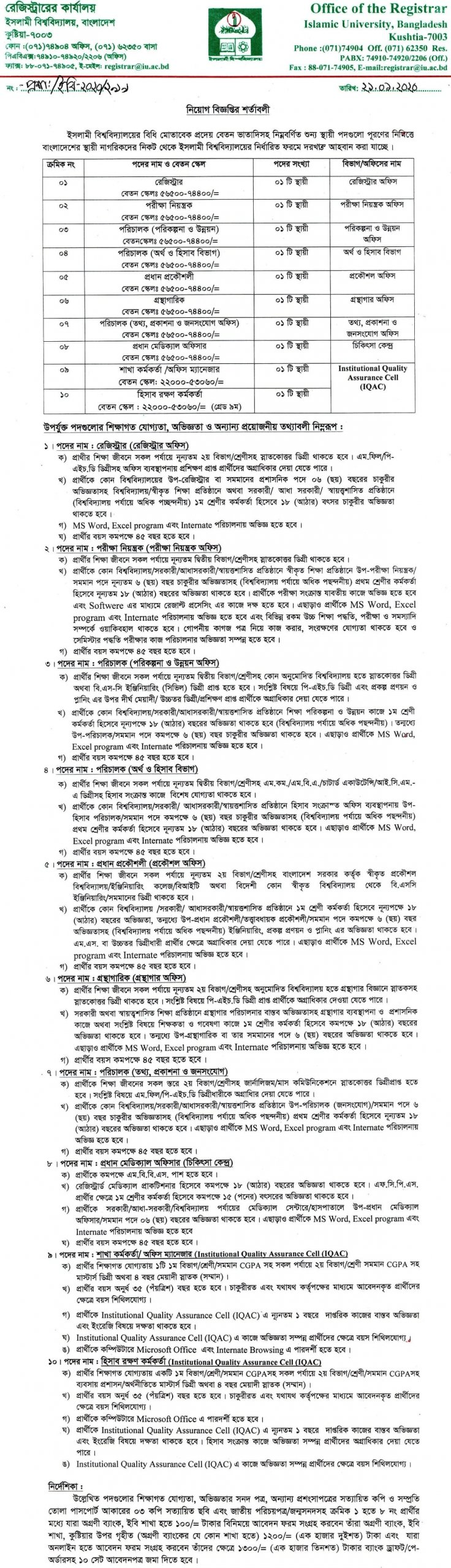 Islamic University, Bangladesh Job Circular 2020