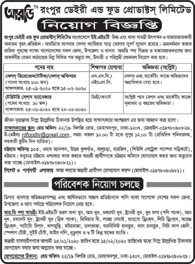 Rangpur Dairy and Food Products Limited Job Circular 2020