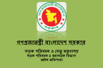 RTHD Job Circular 2021 | Deadline: February 04, 2021 [BD Jobs]