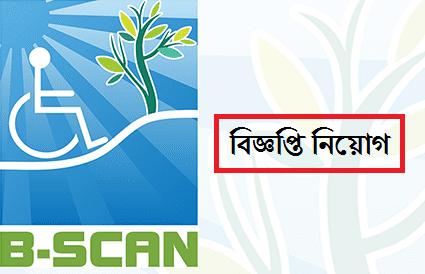 B-SCAN Job Circular 2020