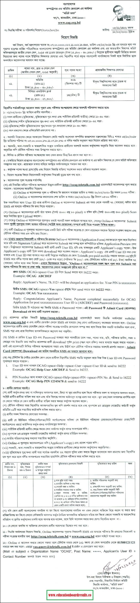 OCAG Auditor and Senior Accounts Clerk Job Circular