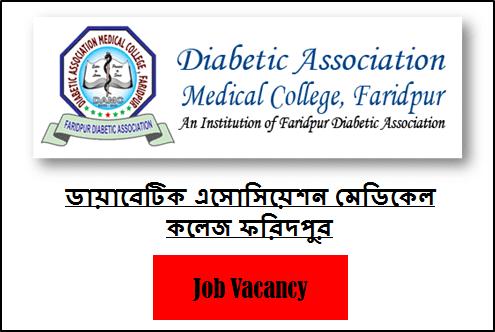 DAMCF Job Circular