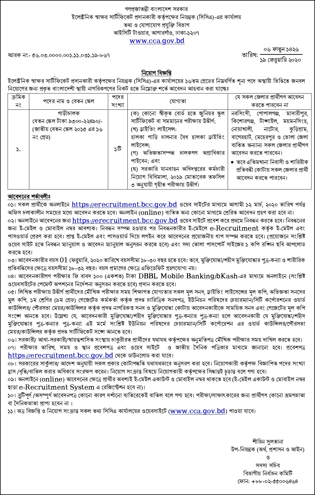 Information and Communication Technology Division Driver Job Circular 2020
