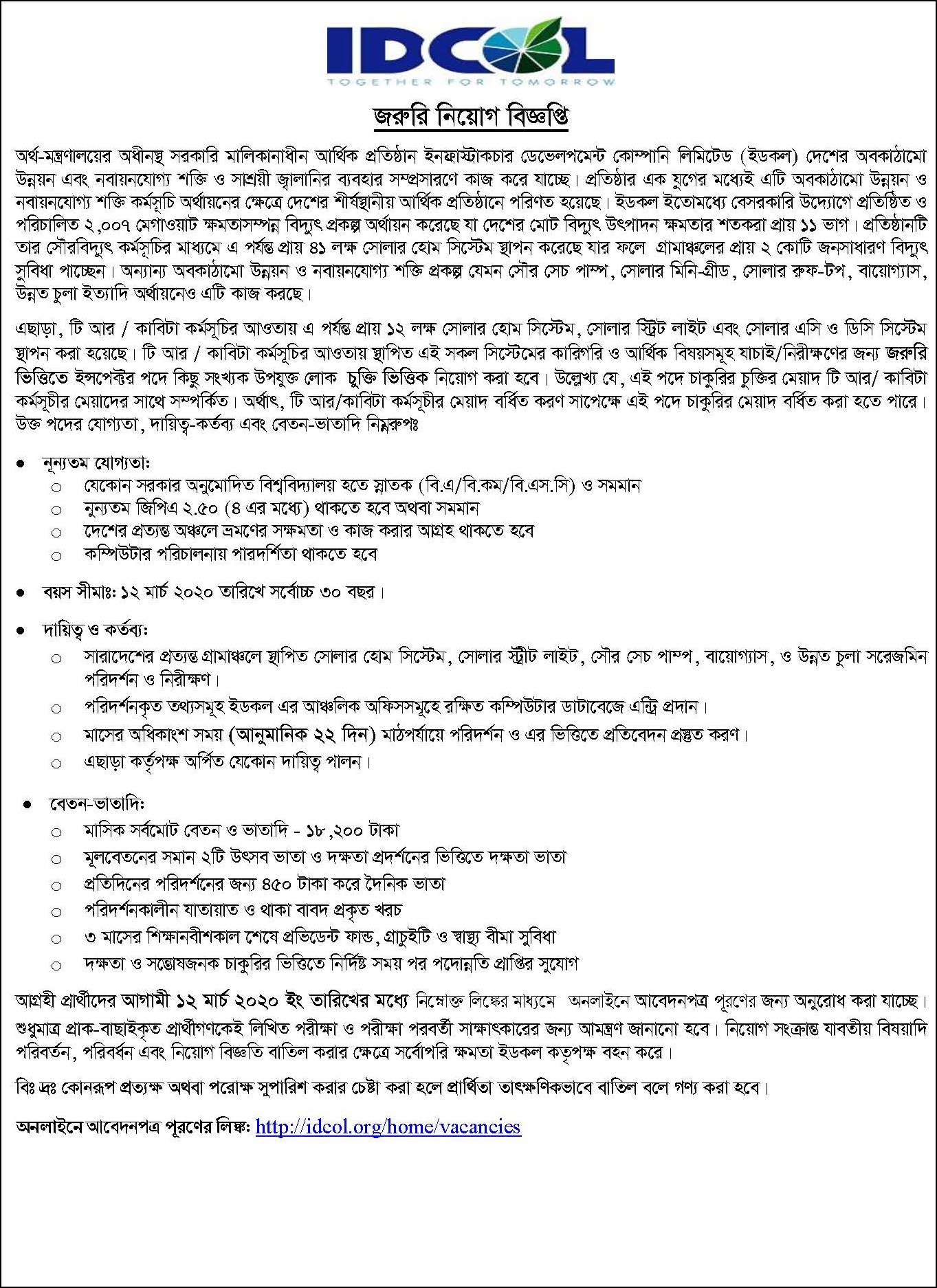 Infrastructure Development Company Limited Job Circular 2020