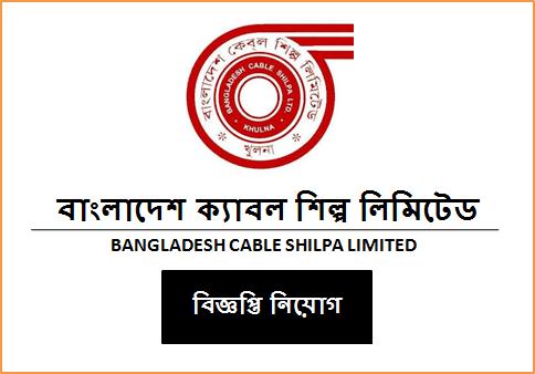 BCSL Job Notice