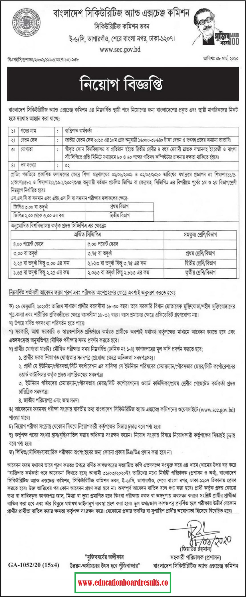 Bangladesh Securities and Exchange Commission Private Officers Job Circular 2020