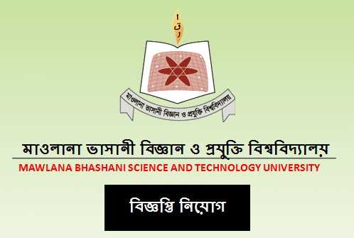 MBSTU Job Notice