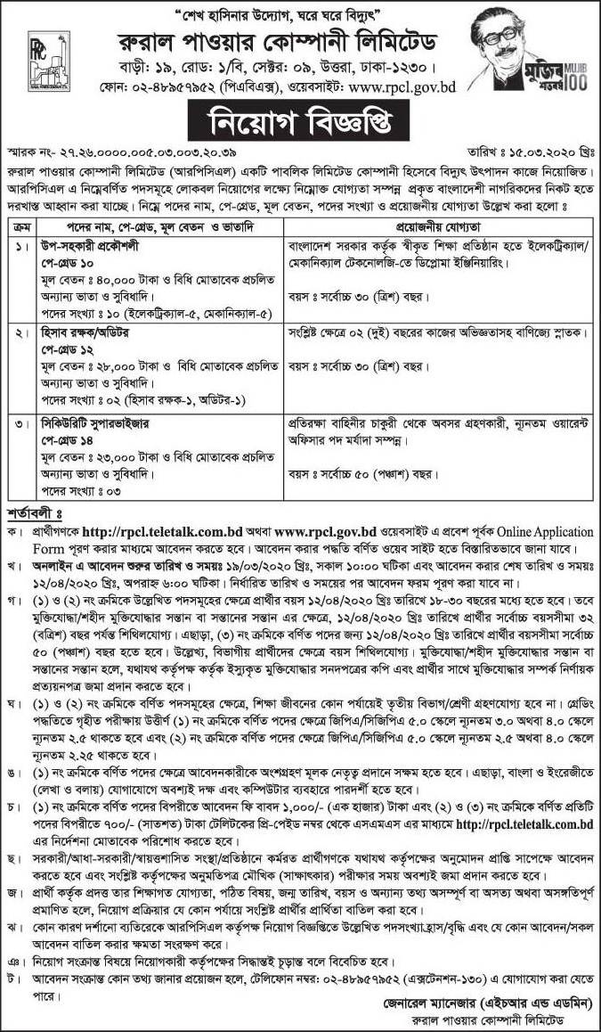 Rural Power Company Limited Job Notice 2020