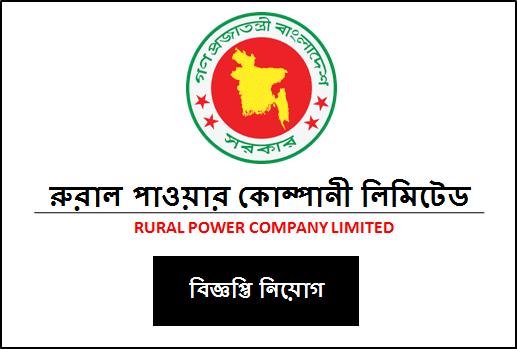RPCL Job Circular 2020