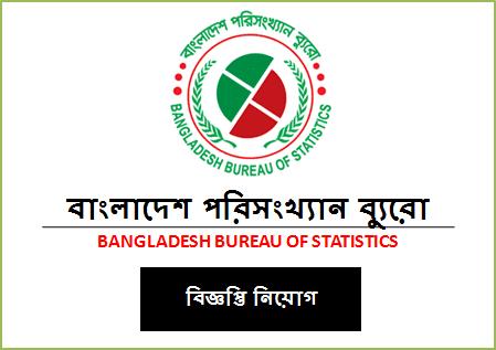 বাংলাদেশ পরিসংখ্যান ব্যুরো বিজ্ঞপ্তি নিয়োগ ২০২০