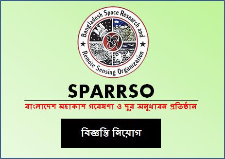 SPARRSO Job Circular 2020