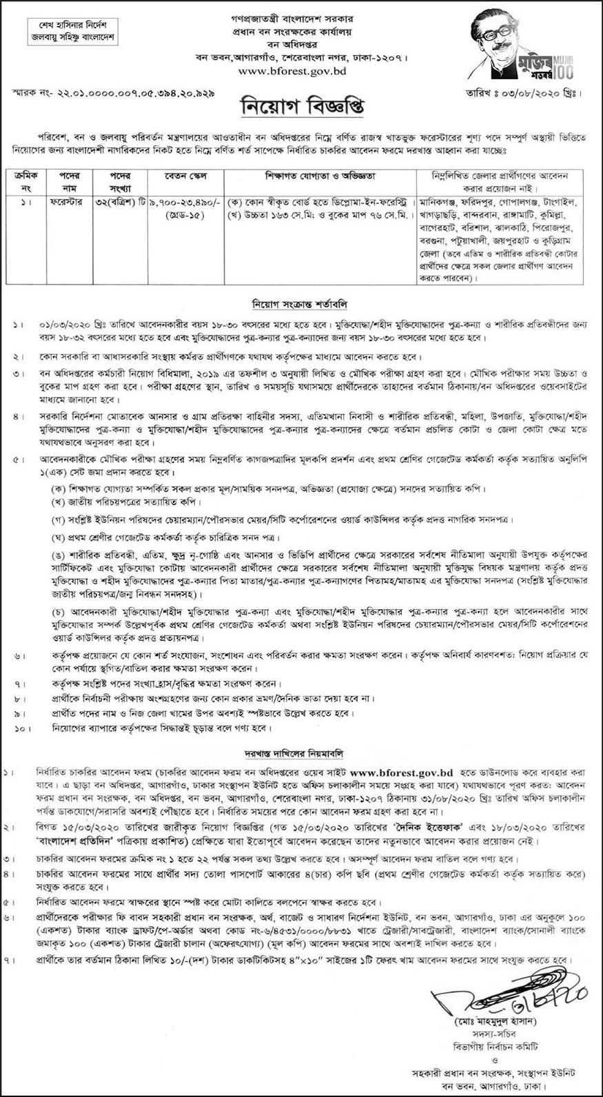 Forest Department Bangladesh Job Circular 2020