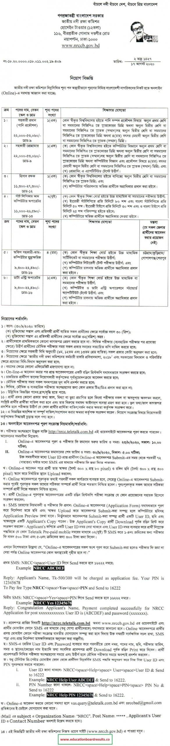 NRCCB Job Circular