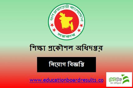 www.eedmoe.gov.bd job circular
